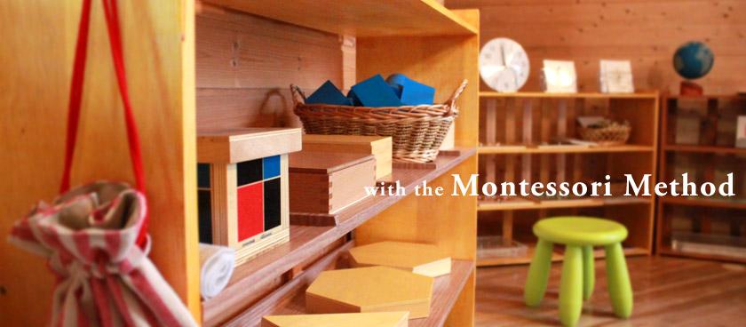 モンテッソーリ教育の保育園